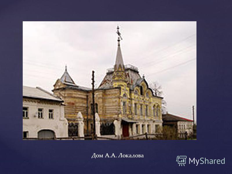Дом А.А. Локалова