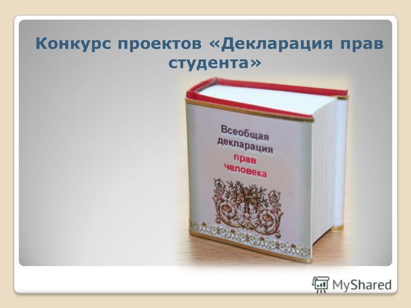 Конкурс проектов «Декларация прав студента»