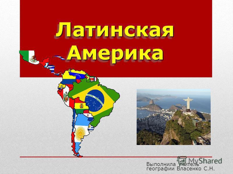 Латинская Америка Выполнила учитель географии Власенко С.Н.
