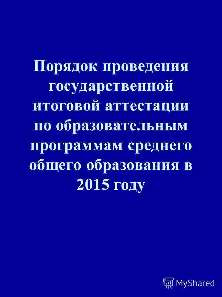 Порядок проведения государственной итоговой аттестации по образовательным программам среднего общего образования в 2015 году