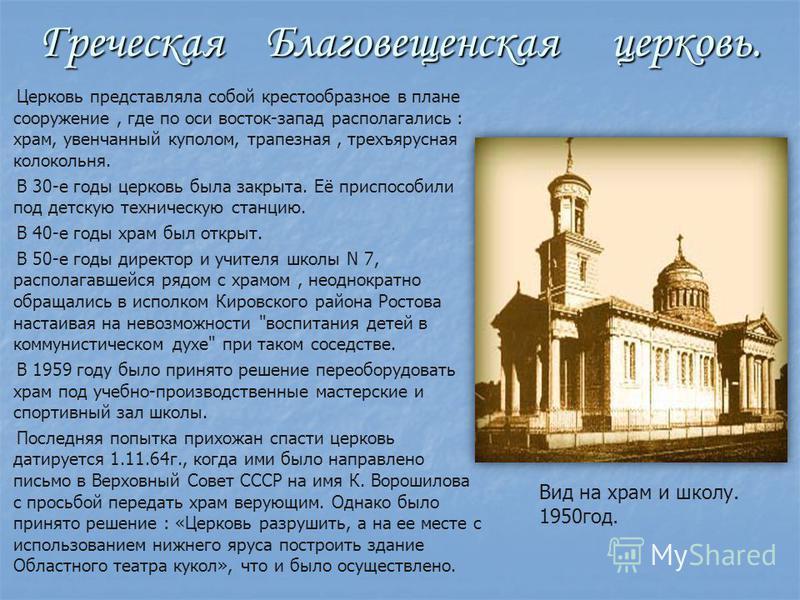 Греческая Благовещенская церковь. Церковь представляла собой крестообразное в плане сооружение, где по оси восток-запад располагались : храм, увенчанный куполом, трапезная, трехъярусная колокольня. В 30-е годы церковь была закрыта. Её приспособили по