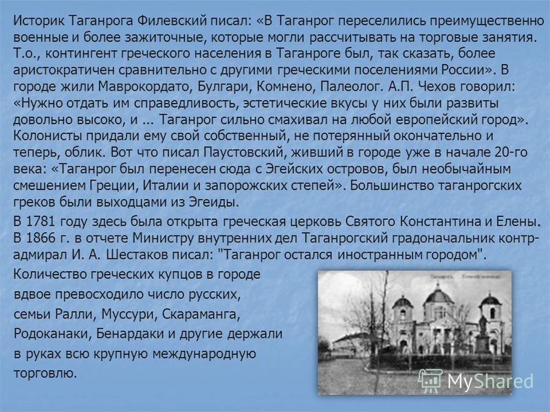 Историк Таганрога Филевский писал: «В Таганрог переселились преимущественно военные и более зажиточные, которые могли рассчитывать на торговые занятия. Т.о., контингент греческого населения в Таганроге был, так сказать, более аристократичен сравнител