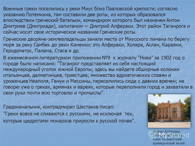 Военные греки поселились у реки Миус близ Павловской крепости; согласно указанию Потемкина, там составили две роты, из которых образовался впоследствии греческий батальон, командиром которого был назначен Антон Дмитриев (Дмитриади), капитаном Дмитрий