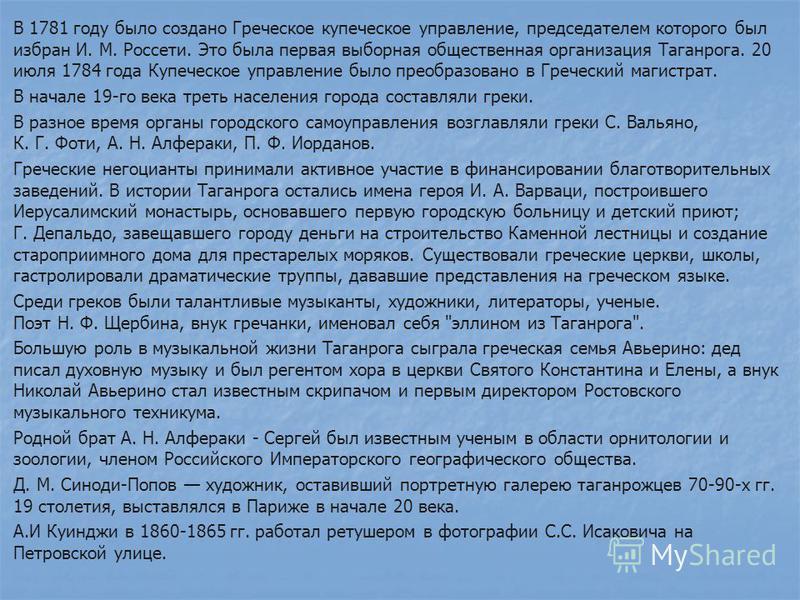 В 1781 году было создано Греческое купеческое управление, председателем которого был избран И. М. Россети. Это была первая выборная общественная организация Таганрога. 20 июля 1784 года Купеческое управление было преобразовано в Греческий магистрат.
