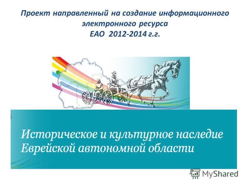 Проект направленный на создание информационного электронного ресурса ЕАО 2012-2014 г.г.
