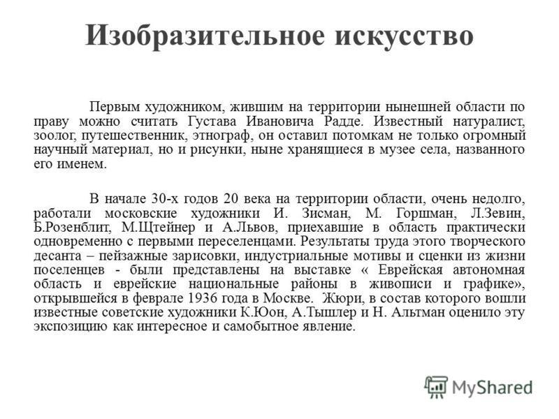 Изобразительное искусство Первым художником, жившим на территории нынешней области по праву можно считать Густава Ивановича Радде. Известный натуралист, зоолог, путешественник, этнограф, он оставил потомкам не только огромный научный материал, но и р