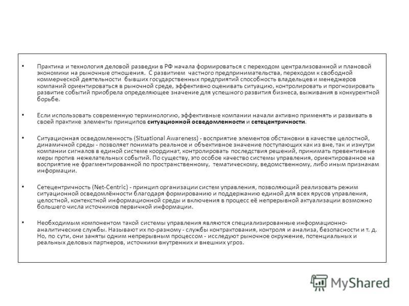Практика и технология деловой разведки в РФ начала формироваться с переходом централизованной и плановой экономики на рыночные отношения. С развитием частного предпринимательства, переходом к свободной коммерческой деятельности бывших государственных