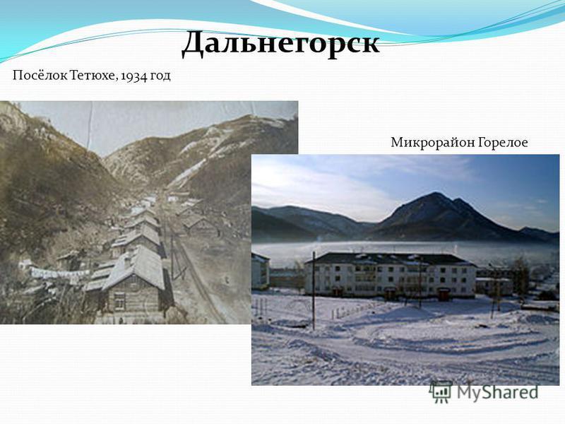 Дальнегорск Посёлок Тетюхе, 1934 год Микрорайон Горелое