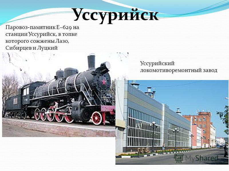 Паровоз-памятник Е629 на станции Уссурийск, в топке которого сожжены Лазо, Сибирцев и Луцкий Уссурийский локомотиворемонтный завод