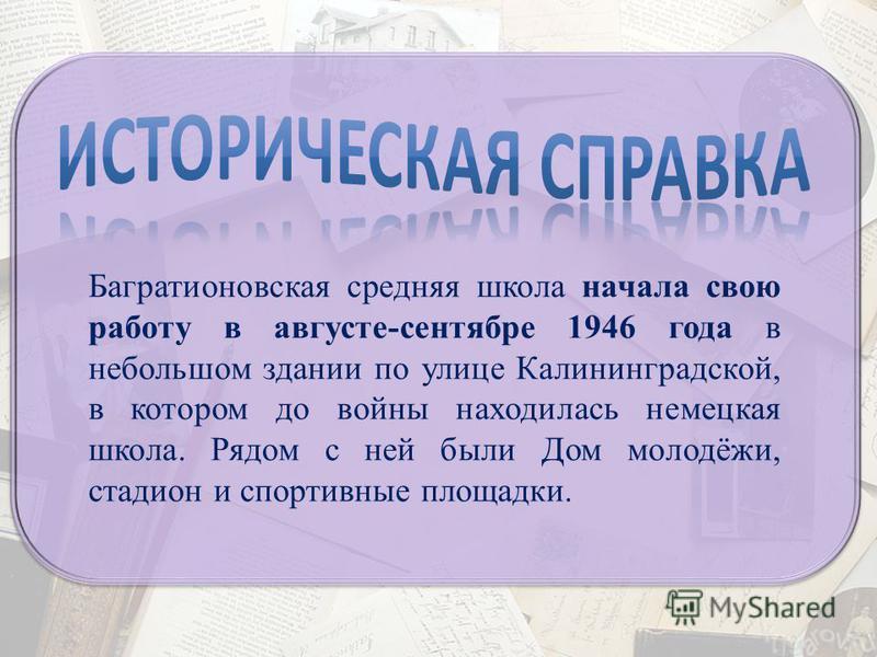 Багратионовская средняя школа начала свою работу в августе-сентябре 1946 года в небольшом здании по улице Калининградской, в котором до войны находилась немецкая школа. Рядом с ней были Дом молодёжи, стадион и спортивные площадки.