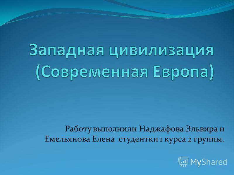 Работу выполнили Наджафова Эльвира и Емельянова Елена студентки 1 курса 2 группы.