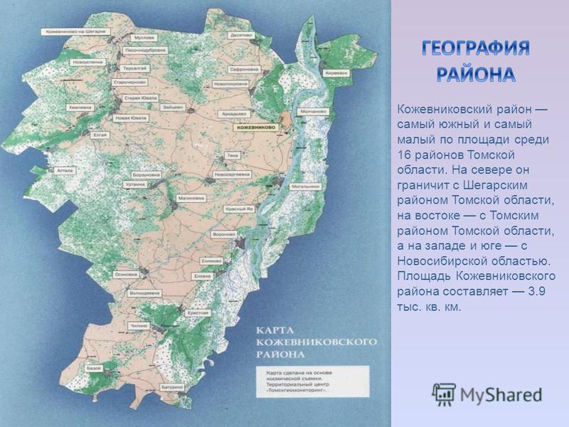 Кожевниковский район самый южный и самый малый по площади среди 16 районов Томской области. На севере он граничит с Шегарским районом Томской области, на востоке с Томским районом Томской области, а на западе и юге с Новосибирской областью. Площадь К