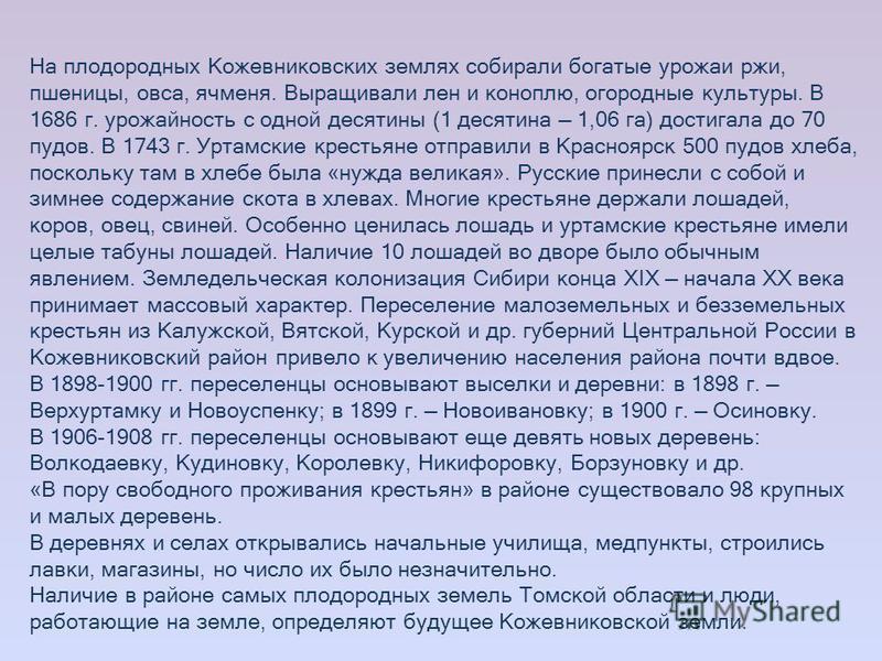 На плодородных Кожевниковских землях собирали богатые урожаи ржи, пшеницы, овса, ячменя. Выращивали лен и коноплю, огородные культуры. В 1686 г. урожайность с одной десятины (1 десятина 1,06 га) достигала до 70 пудов. В 1743 г. Уртамские крестьяне от