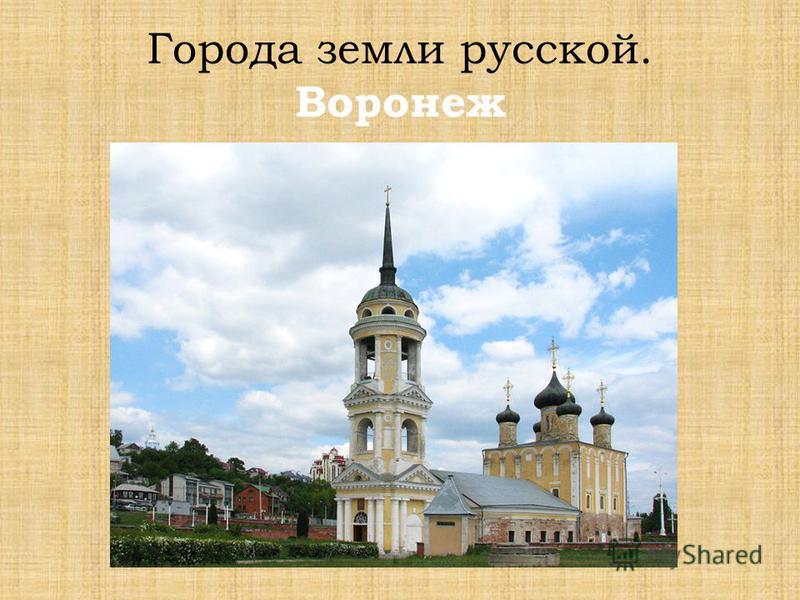 Города земли русской. Воронеж