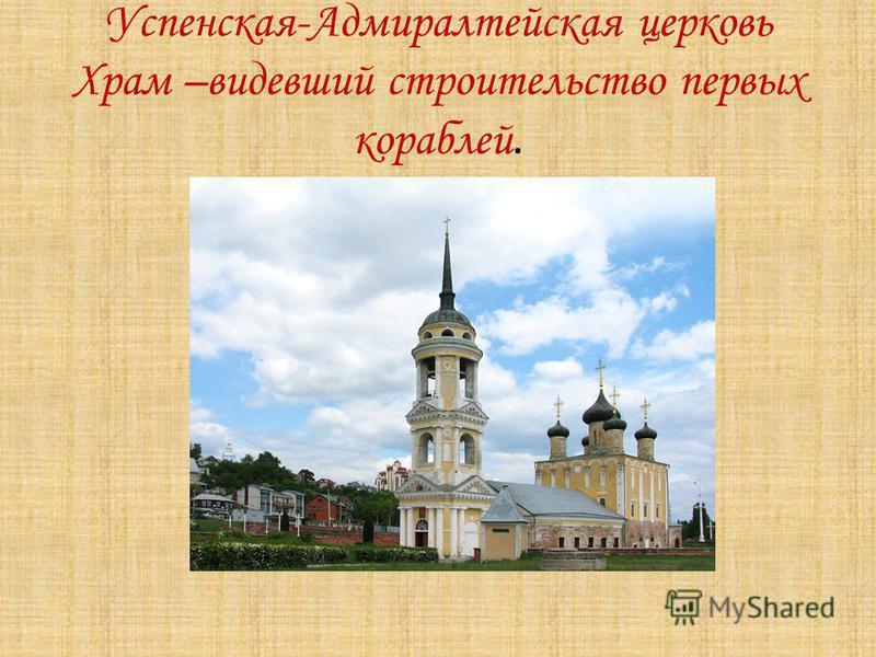 Успенская-Адмиралтейская церковь Храм –видевший строительство первых кораблей.