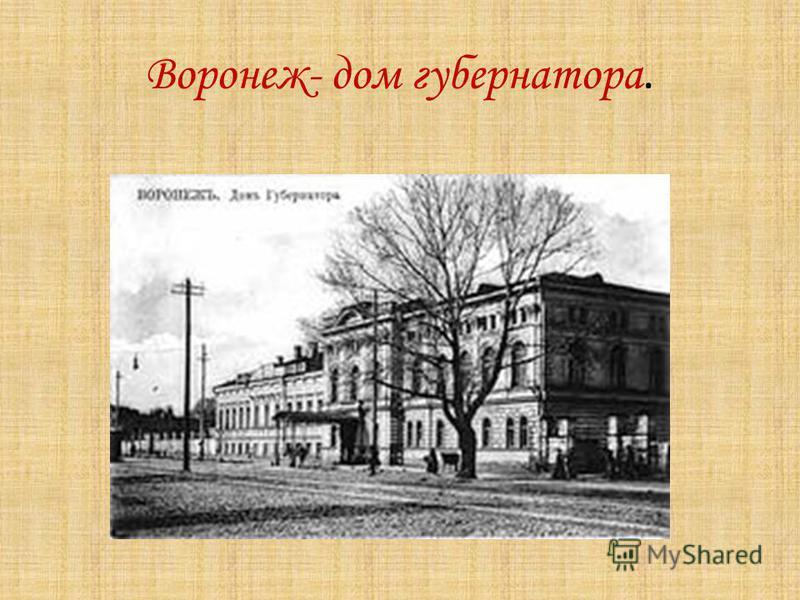 Воронеж- дом губернатора.