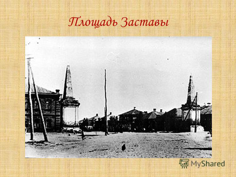 Площадь Заставы