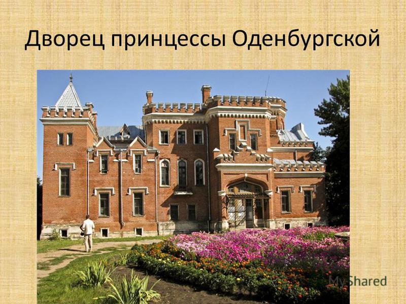 Дворец принцессы Оденбургской