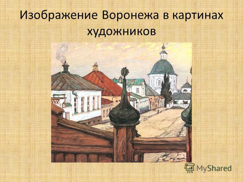 Изображение Воронежа в картинах художников