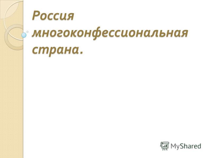 Россия многоконфессиональная страна.