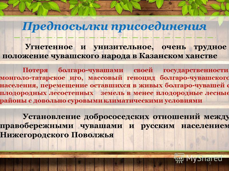 5 Потеря болгаро-чувашами своей государственности, монголо-татарское иго, массовый геноцид болгаро-чувашского населения, перемещение оставшихся в живых болгаро-чувашей с плодородных лесостепных земель в менее плодородные лесные районы с довольно суро