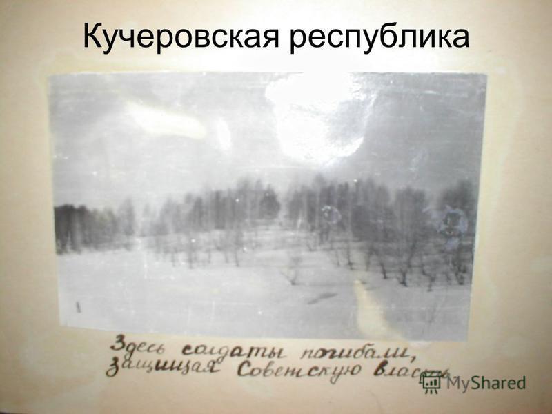 Кучеровская республика