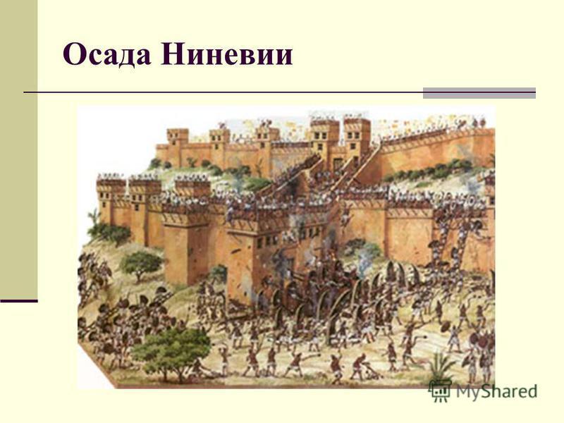 Осада Ниневии