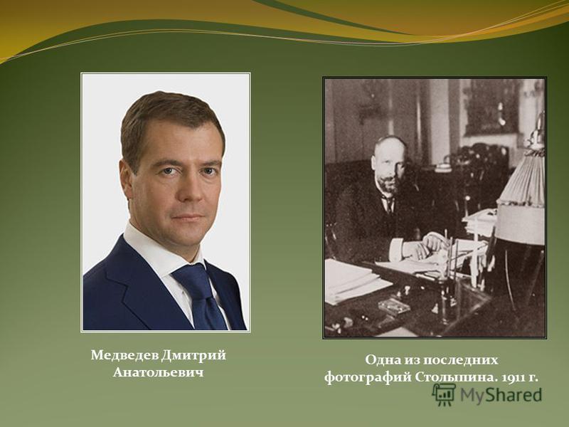 Одна из последних фотографий Столыпина. 1911 г. Медведев Дмитрий Анатольевич