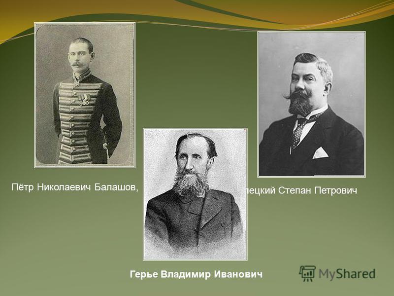 Пётр Николаевич Балашов, Белецкий Степан Петрович Герье Владимир Иванович