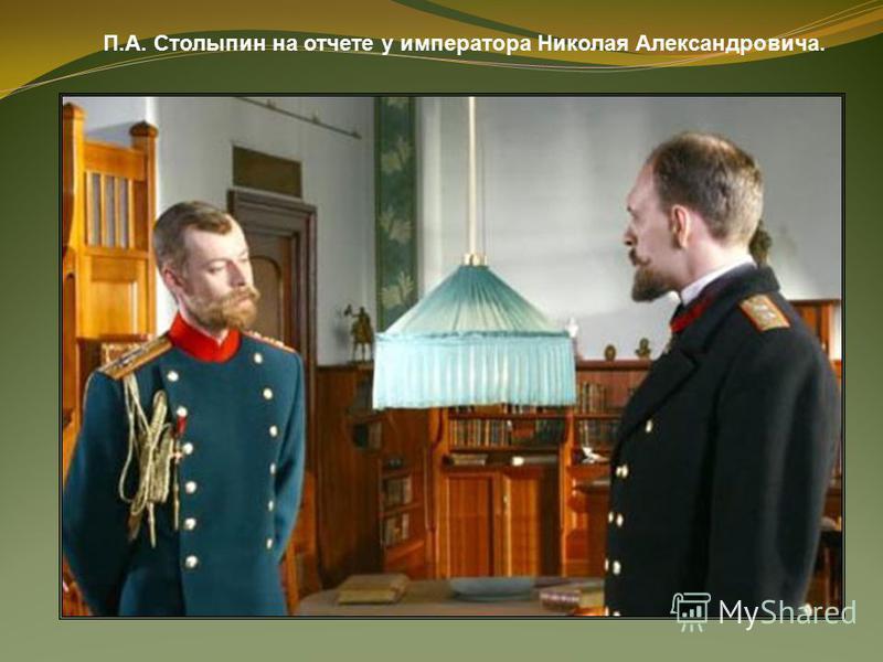 П.А. Столыпин на отчете у императора Николая Александровича.