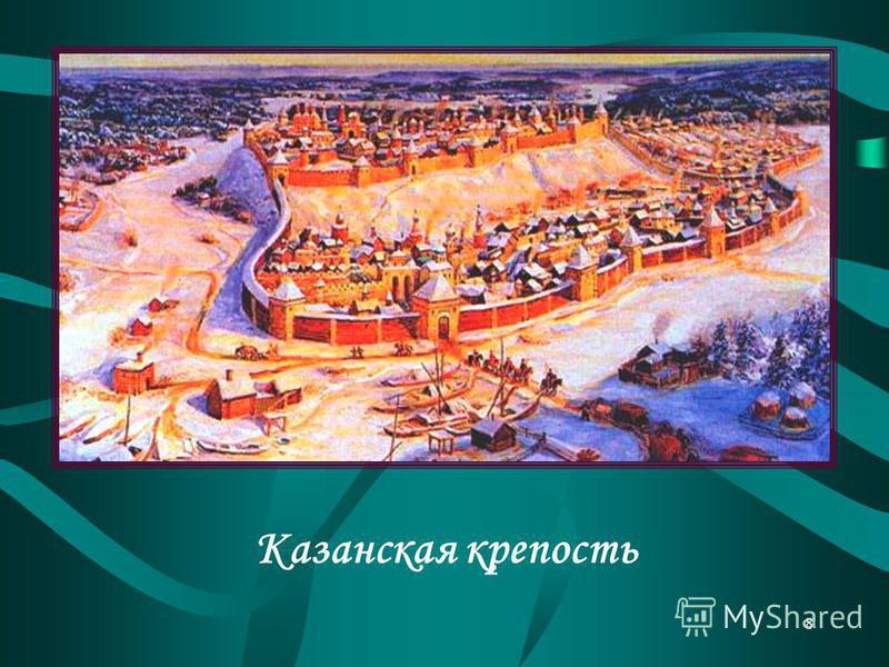 8 Казанская крепость