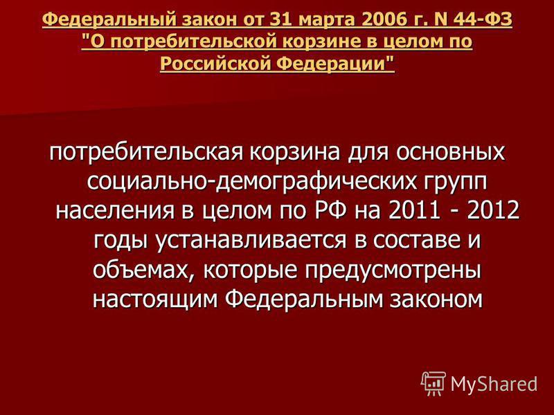 Федеральный закон от 31 марта 2006 г. N 44-ФЗ