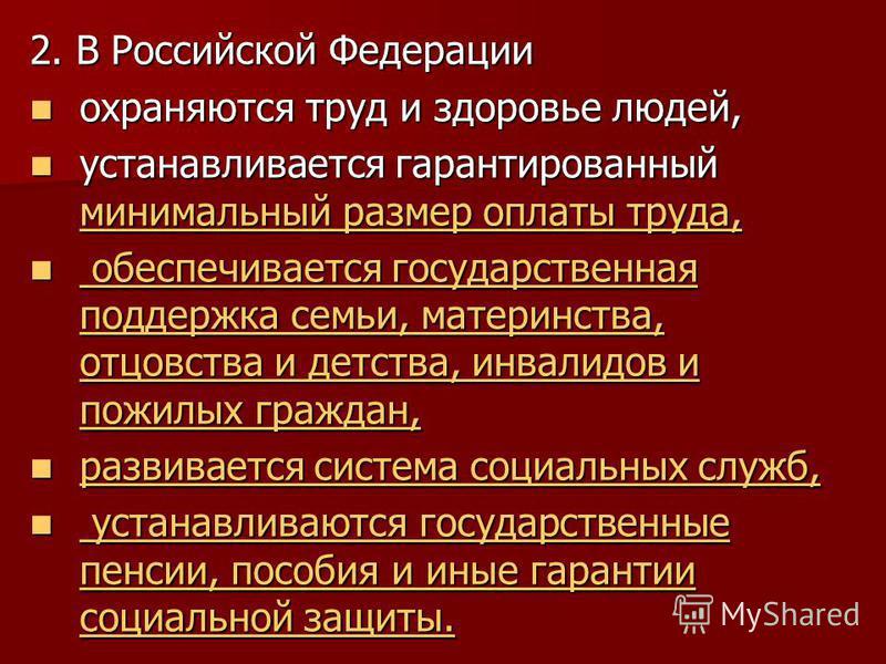2. В Российской Федерации охраняются труд и здоровье людей, охраняются труд и здоровье людей, устанавливается гарантированный минимальный размер оплаты труда, устанавливается гарантированный минимальный размер оплаты труда, минимальный размер оплаты