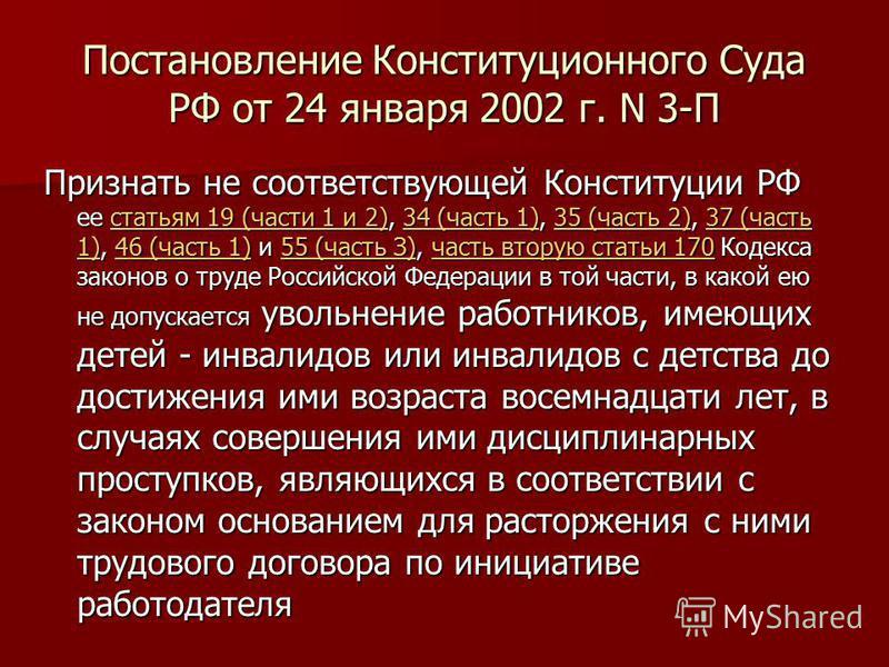 Постановление Конституционного Суда РФ от 24 января 2002 г. N 3-П Признать не соответствующей Конституции РФ ее статьям 19 (части 1 и 2), 34 (часть 1), 35 (часть 2), 37 (часть 1), 46 (часть 1) и 55 (часть З), часть вторую статьи 170 Кодекса законов о
