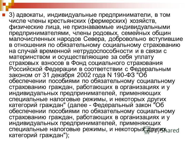 2. Застрахованными лицами являются граждане Российской Федерации, а также постоянно или временно проживающие на территории Российской Федерации иностранные граждане и лица без гражданства: 1) лица, работающие по трудовым договорам; 2) государственные