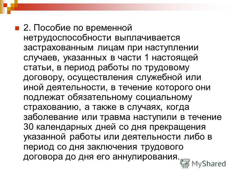 4) осуществления протезирования по медицинским показаниям в стационарном специализированном учреждении; 5) долечивания в установленном порядке в санаторно-курортных учреждениях, расположенных на территории Российской Федерации, непосредственно после