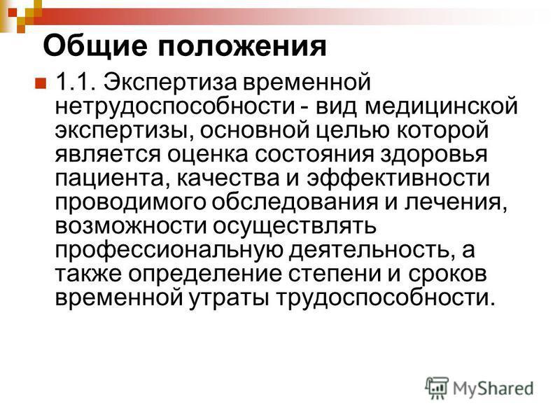 МИНИСТЕРСТВО ЗДРАВООХРАНЕНИЯ И МЕДИЦИНСКОЙ ПРОМЫШЛЕННОСТИ РОССИЙСКОЙ ФЕДЕРАЦИИ ПРИКАЗ 13 января 1995 г. N 5 О МЕРАХ ПО СОВЕРШЕНСТВОВАНИЮ ЭКСПЕРТИЗЫ ВРЕМЕННОЙ НЕТРУДОСПОСОБНОСТИ