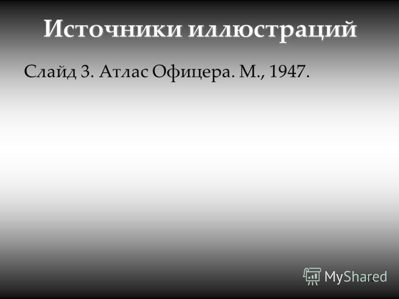 23 Источники иллюстраций Слайд 3. Атлас Офицера. М., 1947.