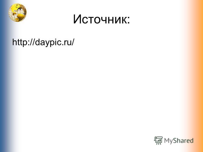 Источник: http://daypic.ru/
