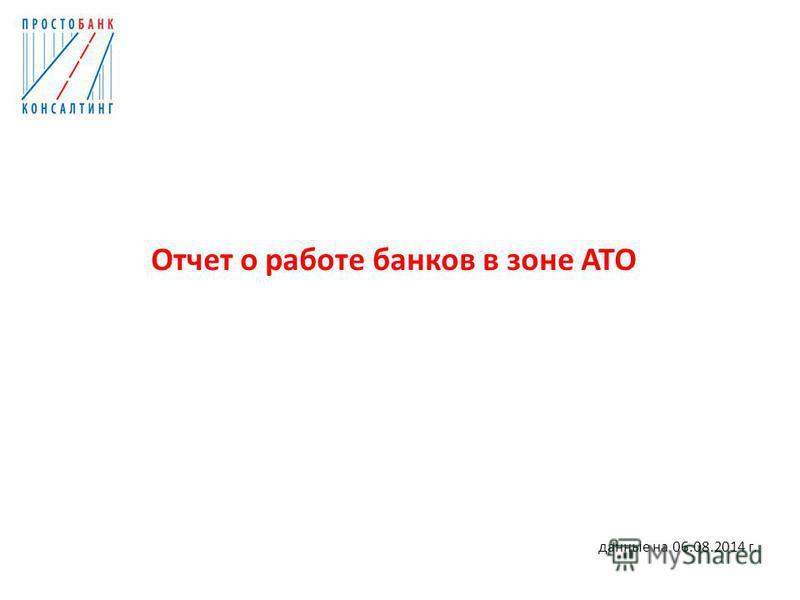 Отчет о работе банков в зоне АТО данные на 06.08.2014 г.