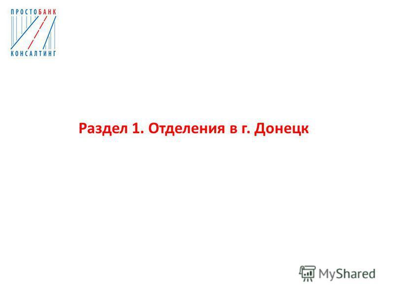 Раздел 1. Отделения в г. Донецк