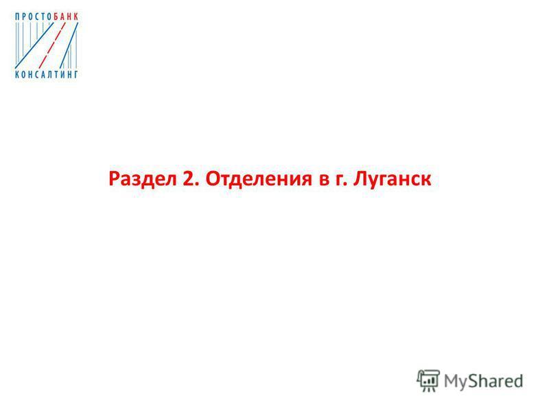 Раздел 2. Отделения в г. Луганск
