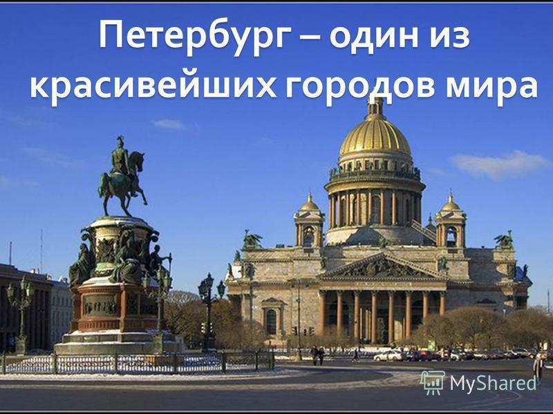 Дню Снятия блокады Ленинграда посвящается …