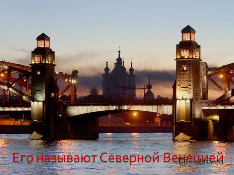 Петербург – один из красивейших городов мира