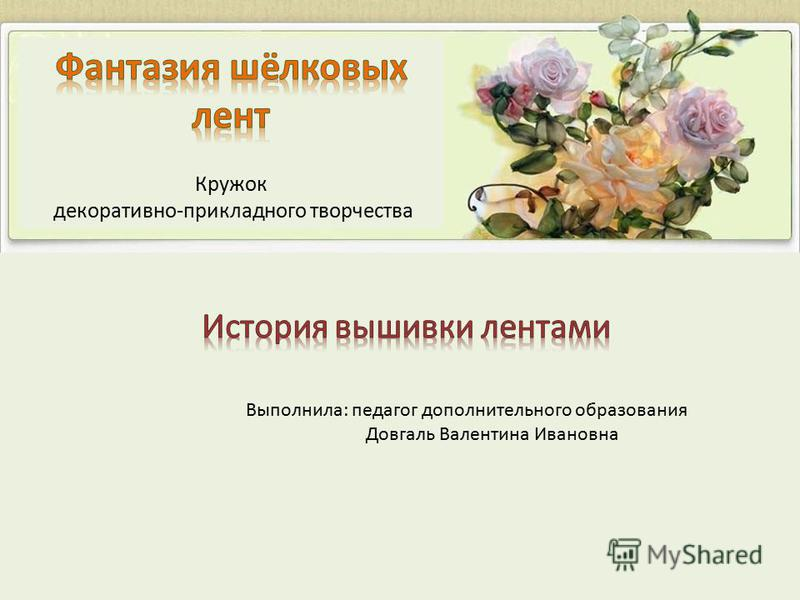 Выполнила: педагог дополнительного образования Довгаль Валентина Ивановна