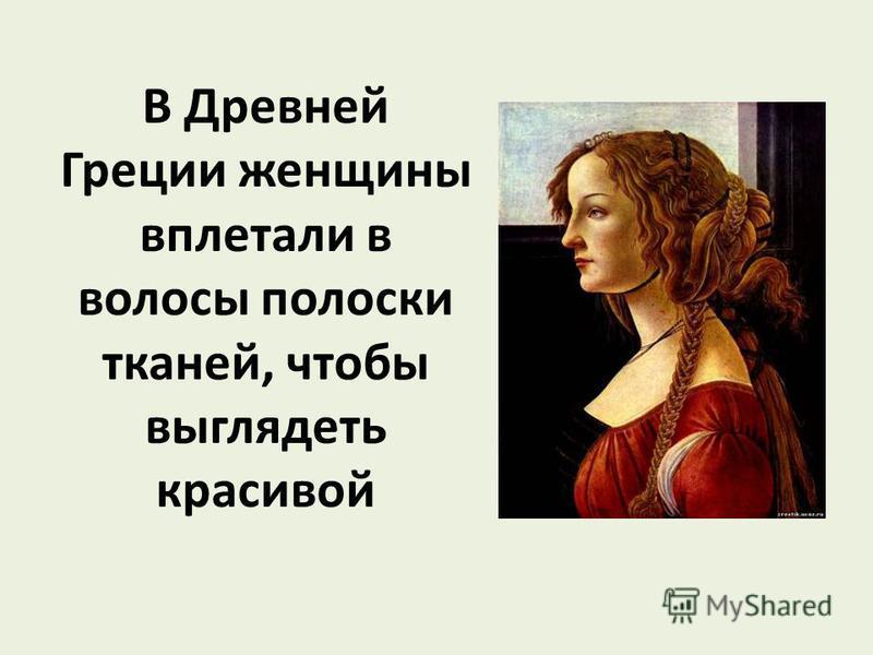 В Древней Греции женщины вплетали в волосы полоски тканей, чтобы выглядеть красивой
