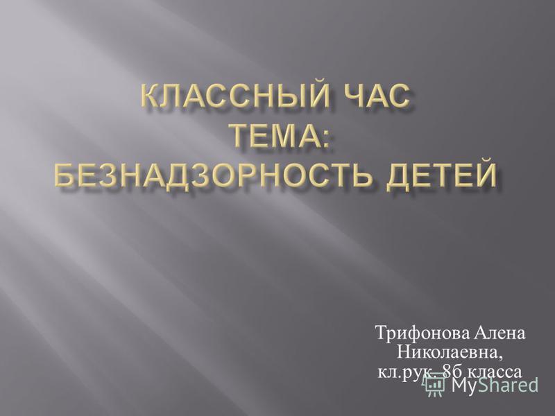 Трифонова Алена Николаевна, кл. рук. 8 б класса