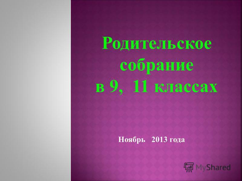 Ноябрь 2013 года Родительское собрание в 9, 11 классах