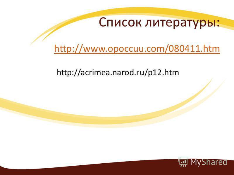 Список литературы: http://www.opoccuu.com/080411. htm http://acrimea.narod.ru/p12.htm