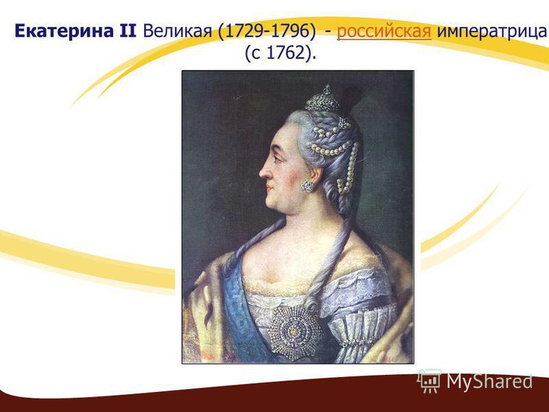 Екатерина II Великая (1729-1796) - российская императрица (с 1762).российская